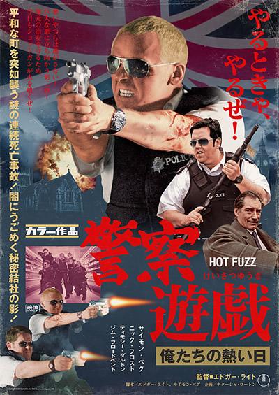 hot-fuzz-poster.jpg