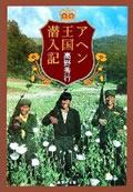 opium_takano.jpg