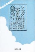 waseda-3.jpg